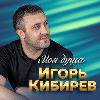 Игорь Кибирев — А над рекой